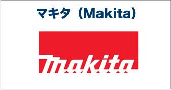 マキタ(Makita)