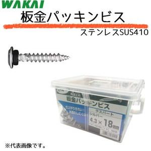WAKAI板金パッキンビス1